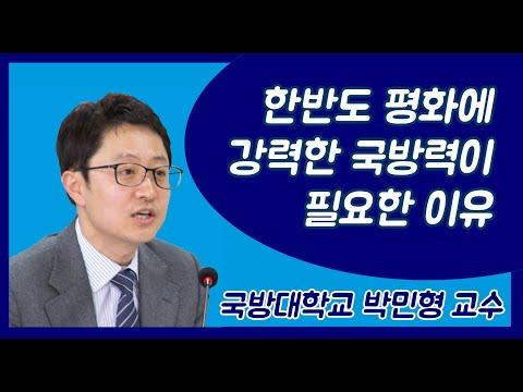 불확실한 한반도 안보상황과 한미 군사관계 - 박민형