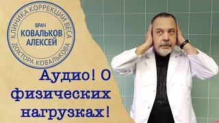 врач диетолог Алексей Ковальков о физических нагрузках!