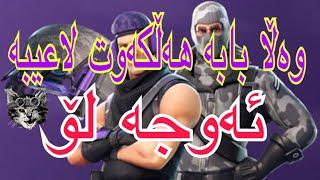 Fortnite kurdish \Battle royale. Top pro player...