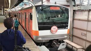 【201系復活!】E233系130周年記念ラッピング 東京発車!