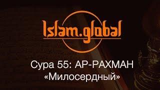 """Сура 55: """"Ар-Рахман"""" (Милосердный)"""