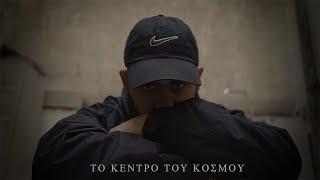 BUZZ - ΤΟ ΚΕΝΤΡΟ ΤΟΥ ΚΟΣΜΟΥ (Official Music Video)