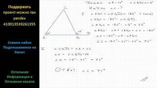 Геометрия В треугольнике ABC угол A равен 46, внешний угол при вершине B равен 118. Найдите угол C thumbnail