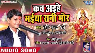 Sudhir Kumar Chhotu Devi Geet 2018 - Kab Aihe Maiya Rani Mor - Bhojpuri Mata Bhajan 2018 New