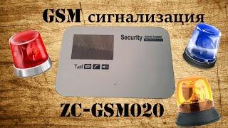 Охранная GSM сигнализация ZC GSM020(Распаковка беспроводной охранной GSM сигнализации Модель ZC GSM020 Покупал ее по ссылке http://ali.pub/fwqdj Дополнитель..., 2016-01-21T18:48:59.000Z)