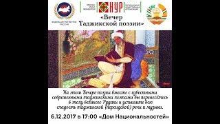 Вечер Таджикской поэзии