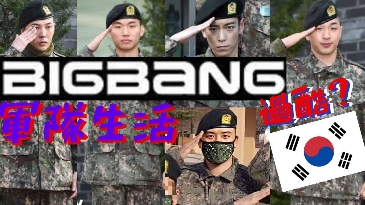 【驚愕】BIGBANGの軍隊生活について実際に兵役を終えた友達に聞いてみたらヤバすぎたw