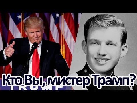 Кто Вы,мистер Трамп?(краткая биография 45-го президента США)