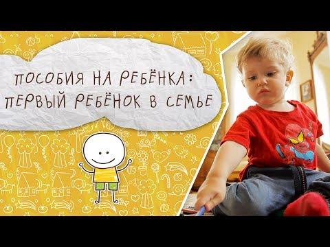 Пособия на ребенка: первый ребенок в семье [Супермамы]