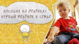 видео Какие выплаты положены при рождении ребенка в России
