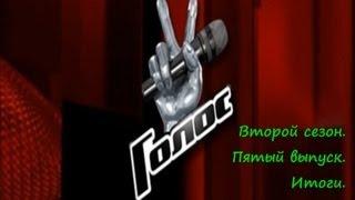 """Новые участники шоу """"Голос"""" после пятого выпуска"""