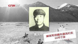 解密一段尘封的历史:1950年解放军进藏先遣连纪实(1/5)《雪殇》-山河寸金