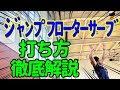 徹底解説!!【バレーボール】ジャンプフローターサーブの打ち方・コツ紹介!!
