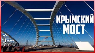 крымский мост. Строительство сегодня 09.03.2018. Керченский мост