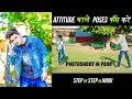 Attitude Poses For Boys   How to Pose for Boys Photoshoot