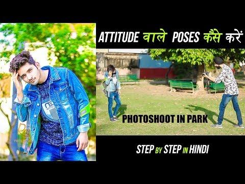 Attitude Poses For Boys | How to Pose for Boys Photoshoot