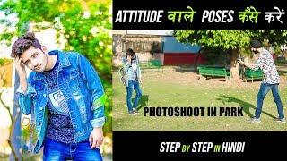 Attitude Poses For Boys How To Pose For Boys Photoshoot Youtube