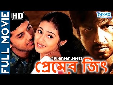 Premer Jeet (HD) - Superhit Bengali Movie   Nithin   Sadha   Gopichand