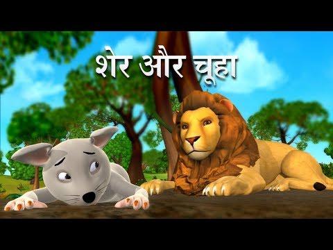शेर और चूहे Hindi Kahaniya | Lion and the Mouse 3D Hindi Stories for Kids