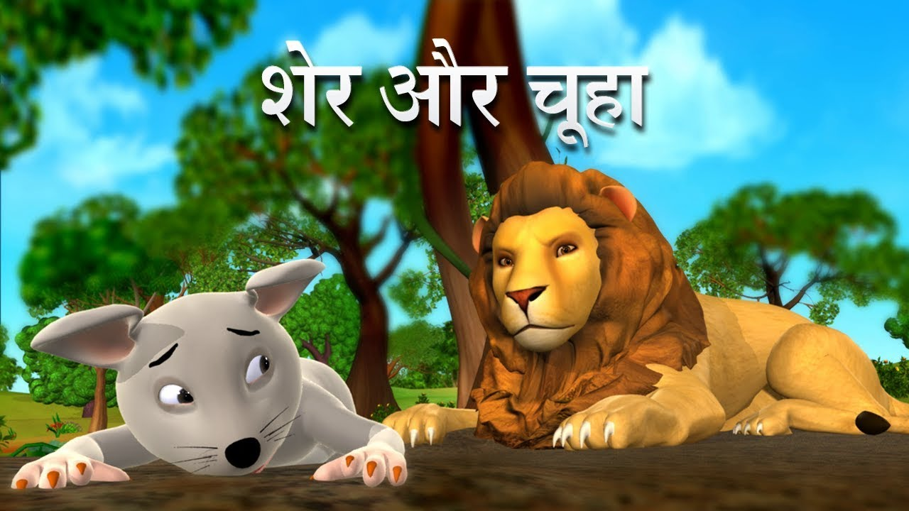 शेर और चूहे Hindi Kahaniya | Lion and the Mouse 3D Hindi Stories for Kids