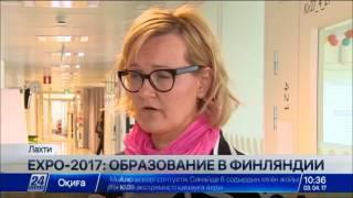 EXPO-2017: образование в Финляндии(, 2017-04-03T05:23:20.000Z)