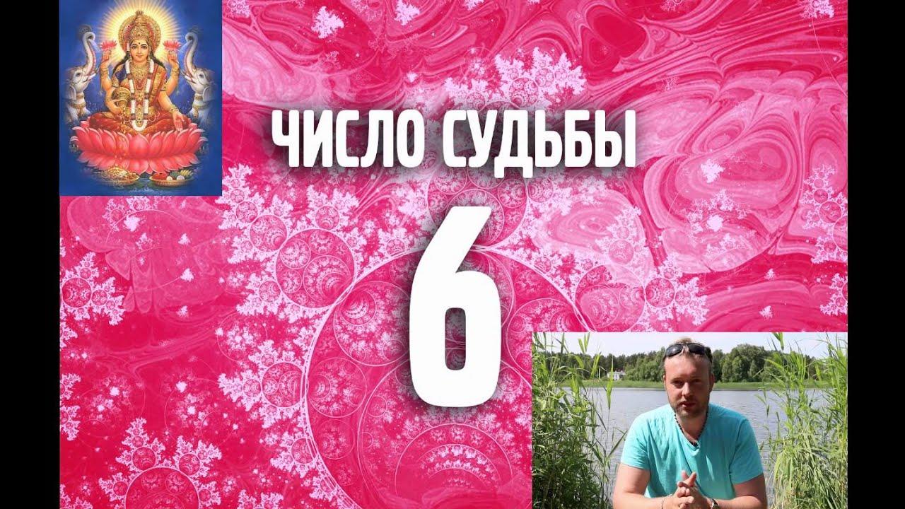 Число судьбы - 6. Нумерология