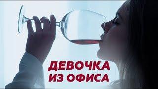 Цветкова & Ya$huk - Девочка из офиса (Премьера Клипа, 2018)