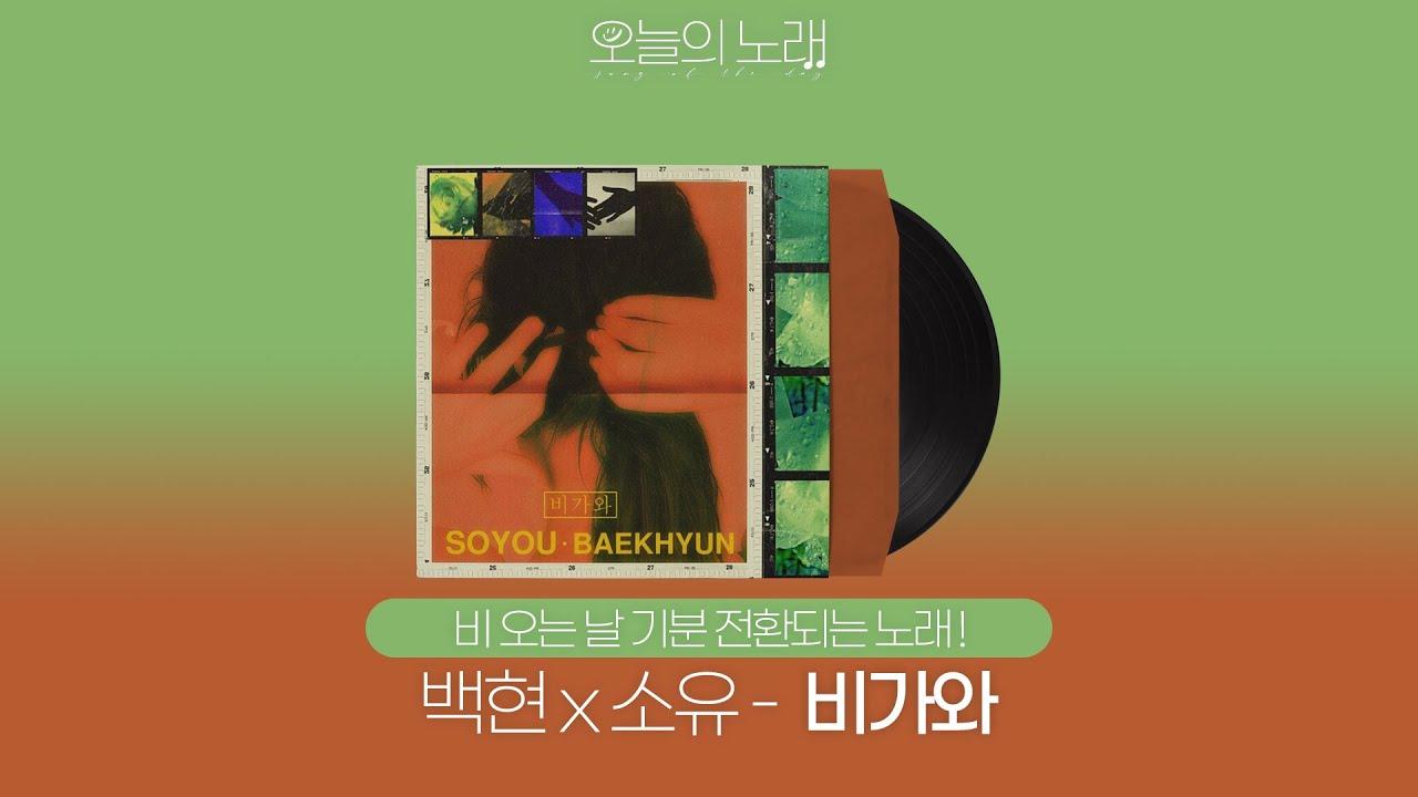 [오늘의 노래 ENG]    비 오는 날 기분 전환되는 노래   소유 (SOYOU)X백현 (BAEKHYUN) - 비가와 (Rain)