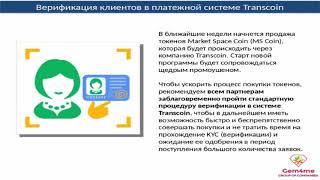 15.04.19 Gem4me. Новости от Александра Качановского – 11 мин