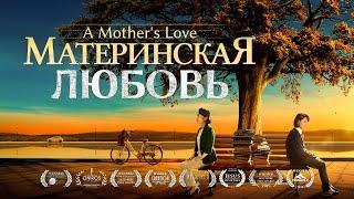 Христианский семейный фильм «Материнская любовь» Как обеспечить ребенка счастливым будущим
