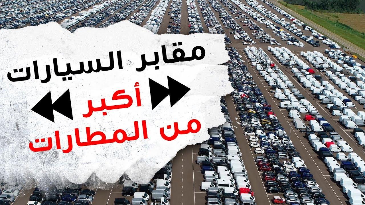 لماذا تقبع ملايين السيارات الجديدة والدراجات في ساحات مهجورة