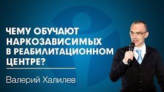 видео Лечение наркомании в наркологическом центре Ростова-на-Дону