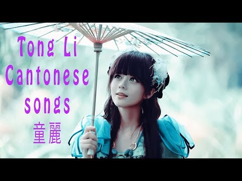 Tong Li 童麗 • Best Cantonese Songs Collection V1