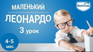 Интеллектуальное развитие ребенка 4-5 месяцев по методике