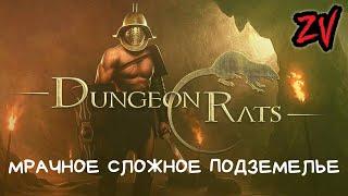 Dungeon Rats ➤ мрачная хардкорная пошаговка в сеттинге The Age of Decadence (прохождение часть 1)