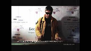 Bad Boys Blue I Wanna Hear Your Heartbeat Комбинация KORG Pa900/600