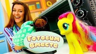Видео рецепты для детей. Готовим и играем с Литл Пони