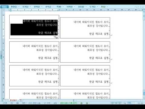 한글2010 매크로 : 표 높이 일괄 설정하기