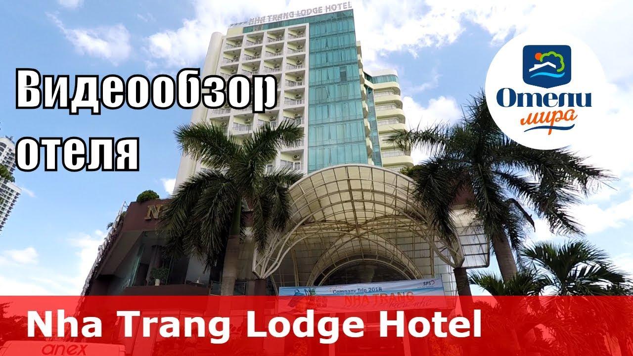 Nha Trang Lodge Hotel – отель 4* (Вьетнам, Нячанг). Обзор 2018