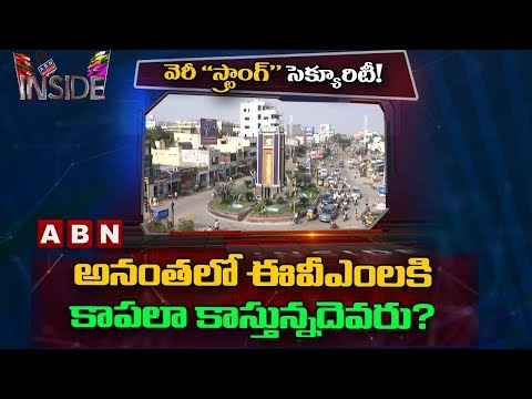 Anantapur Political Leaders Guarding Duty At EVM Strong Rooms | Inside | ABN Telugu