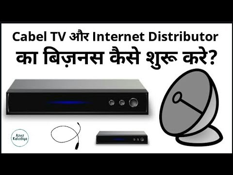 Cable TV बिज़नस कैसे स्टार्ट करे | How To Start Cable TV & Internet Distributor Business In India