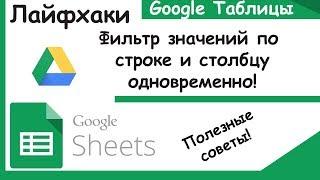 Гугл таблицы.Как делать фильтрацию в строке и столбце одновременно. Лайфхаки Google Sheets.