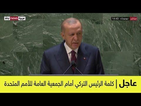 أردوغان: سنواصل الاضطلاع بمسؤولياتنا بما يمكن الجمعية العامة من الاضطلاع بمهامها   #عاجل