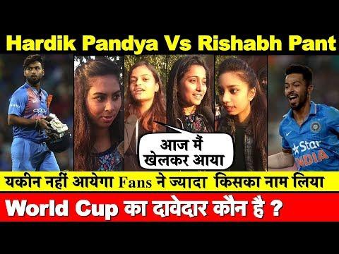 Hardik Pandya Vs Rishabh Pant    World Cup 2019 का प्रबल दावेदार कौन है ? Vishesh Media