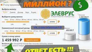 Вклад 410 000 рублей в сообщество ЭЛЕВРУС  !