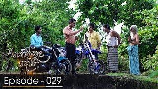 Konkala Dhoni | Episode 29 - (2017-11-20) | ITN Thumbnail