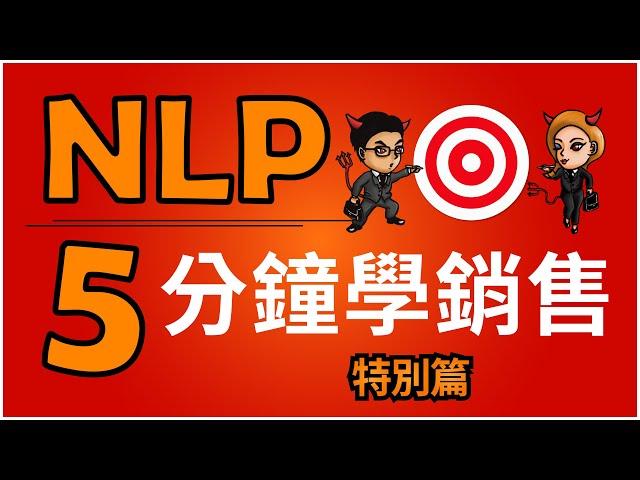 NLP 五分鐘學銷售|特別篇|星彧國際