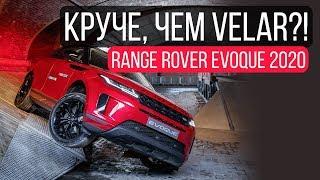 Первый обзор нового Range Rover Evoque 2020