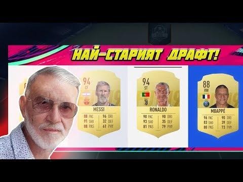 НАЙ-СТАРИЯТ ДРАФТ!!! НЕРЕАЛНИ ГОЛОВЕ! FIFA 19