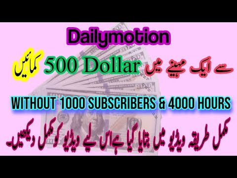 How To Earn Money From Dailymotion in Pakistan || Make Money online free in 2020